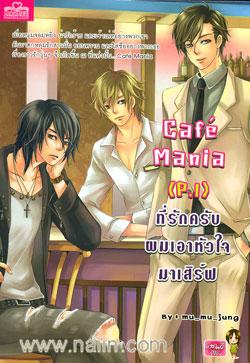 Cafe Mania (P.1) ที่รักครับ ผมเอาหัวใจมาเสิร์ฟ