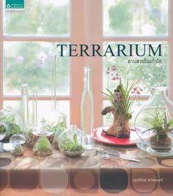 Terrarium สวนสวยในแก้วใส