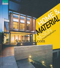 Home Design Series Vol.01 Home & Material Design