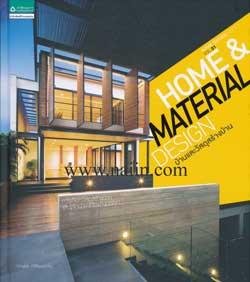Home Design Series Vol.01 Home & Material Design