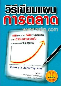 วิธีเขียนแผนการตลาด