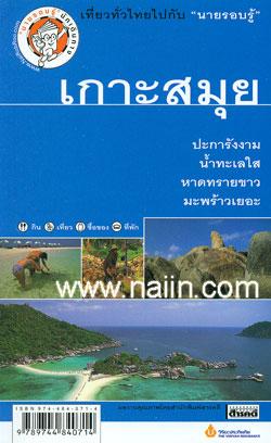 เที่ยวทั่วไทยไปกับนายรอบรู้ : เกาะสมุย