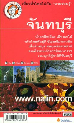 เที่ยวทั่วไทยไปกับนายรอบรู้ : จันทบุรี