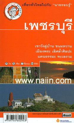 เที่ยวทั่วไทยไปกับนายรอบรู้ : เพชรบุรี