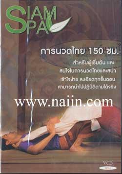 คู่มือการนวดไทย หลักสูตร 150 ชั่วโมง ที่ดีและเข้าใจง่ายที่สุด