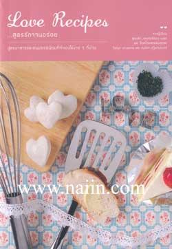 Love Recipes..สูตรรักจานอร่อย