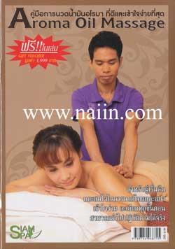 Aroma Oil Massage คู่มือการนวดน้ำมันอโรมา ที่ดีและเข้าใจง่ายที่สุด