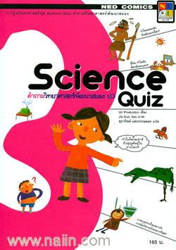 Science Quiz คำถามวิทยาศาสตร์พัฒนาสมอง ป.3