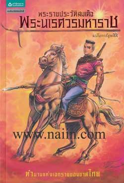 พระราชประวัติสมเด็จพระนเรศวรมหาราช ฉบับการ์ตูนสี่สี