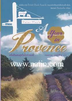 A Year in Provence - หนึ่งปีแสนสุขในโปรวองซ์