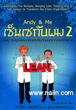 Andy & Me เซ็นเซกับผม 2 ตอนประยุกต์ใช้แนวคิดแบบลีนกับนอกอาณาเขตโรงงาน