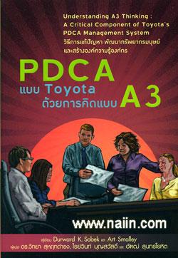 PDCA แบบ Toyota ด้วยการคิดแบบ A3