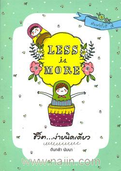 Less is More ชีวิต...ง่ายนิดเดียว