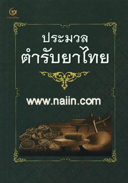 ประมวลตำรับยาไทย