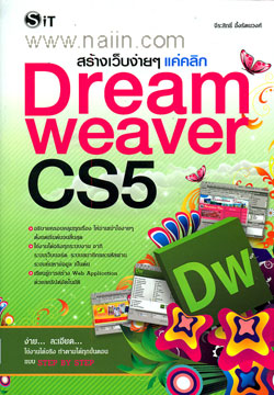 สร้างเว็บง่ายๆ แค่คลิก Dreamweaver CS5