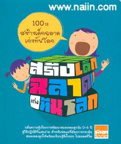 100 วิธีสร้างเด็กฉลาด เก่งทันโลก