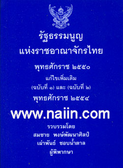 รัฐธรรมนูญแห่งราชอาณาจักรไทย พุทธศักราช 2550 แก้ไขเพิ่มเติม พุทธศักราช 2554