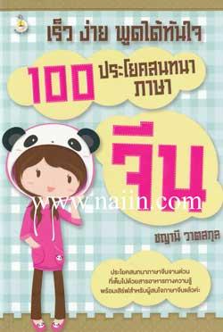 เร็ว ง่าย พูดได้ทันใจ 100 ประโยคสนทนาภาษาจีน