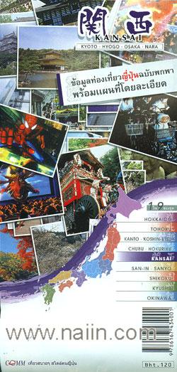 ข้อมูลท่องเที่ยวญี่ปุ่นฉบับพกพาพร้อมแผนที่โดยละเอียด : Kansai