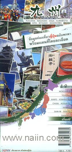 ข้อมูลท่องเที่ยวญี่ปุ่นฉบับพกพาพร้อมแผนที่โดยละเอียด : Kyushu