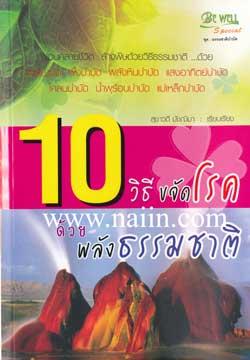10 วิธี ขจัดโรคด้วยพลังธรรมชาติ