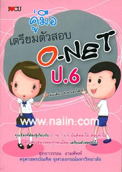 คู่มือเตรียมตัวสอบ O-Net ป.6