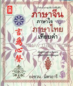 ภาษาจีน ภาษาใจ ภาษาไทย เทียบคำ