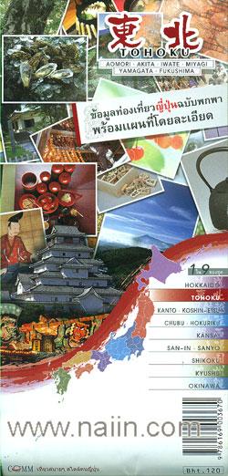 ข้อมูลท่องเที่ยวญี่ปุ่นฉบับพกพาพร้อมแผนที่โดยละเอียด : Tohoku