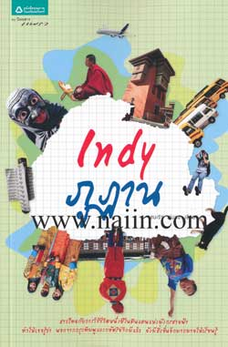 Indy ภูฏาน