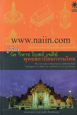 รู้เรื่อง วัด วิหาร โบสถ์ เจดีย์ พุทธสถาปัตยกรรมไทย