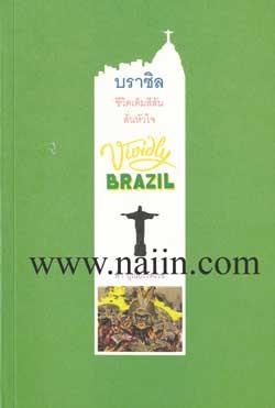 ชีวิตเต็มสีสัน สั่นหัวใจ Vividly Brazil