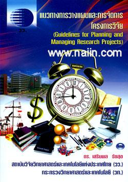 แนวทางการวางแผนและการจัดการโครงการวิจัย