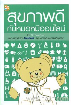 สุขภาพดีกับหมอหมีออนไลน์