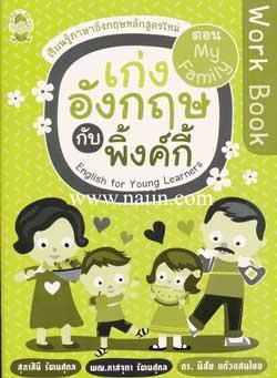 Work Book เก่งอังกฤษกับพิงค์กี้ ตอน My Family