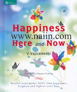 Happiness is Here and Now