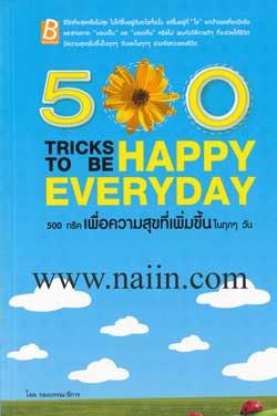 500 ทริค เพื่อความสุขที่เพิ่มขึ้นในทุกๆ วัน