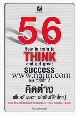 56 วิธีฝึกให้คิดต่าง เพื่อสร้างความสำเร็จที่ยิ่งใหญ่