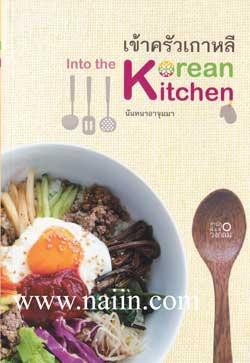 เข้าครัวเกาหลี
