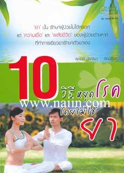 10 วิธี หยุดโรคโดยไม่ใช้ยา