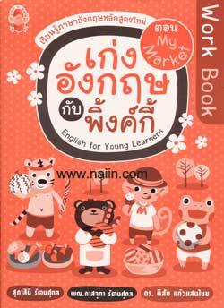 Work Book เก่งอังกฤษกับพิงค์กี้ ตอน My Market