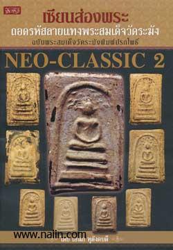 Neo-Classic 2 เซียนส่องพระ ถอดรหัสลายแทงพระสมเด็จวัดระฆัง ฉบับพระสมเด็จวัดระฆังพิมพ์ปรกโพธิ์