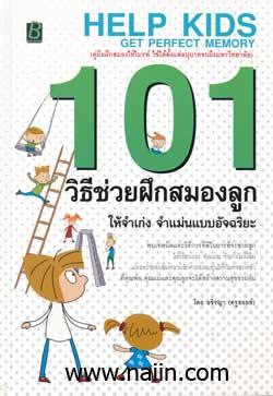101 วิธีช่วยฝึกสมองลูกให้จำเก่ง จำแม่นแบบอัฉริยะ