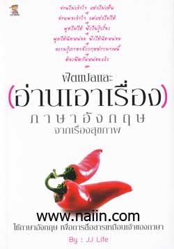 ฟิตแปลและอ่านเอาเรื่องภาษาอังกฤษจากเรื่องสุขภาพ