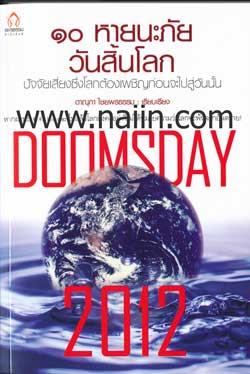 10 หายนะภัยวันสิ้นโลก DoomsDay
