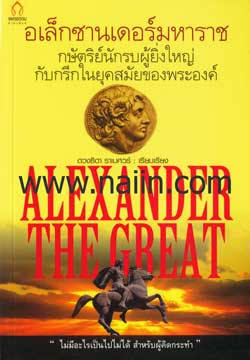 อเล็กซานเดอร์ มหาราช กษัตริย์นักรบผู้ยิ่งใหญ่