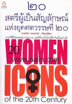 ๒๐ สตรีผู้เป็นสัญลักษณ์แห่งยุคศตวรรษที่ ๒๐