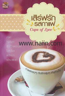 เสิร์ฟรักรสกาแฟ (Cups of Love)