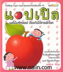 แอปเปิล ผลไม้มหัศจรรย์ ป้องกันสารพัดโรค