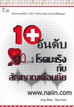 10 อันดับโรคมะเร็งกับสัญญาณเตือนภัย
