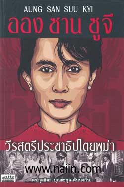 ออง ซาน ซูจี วีรสตรีประชาธิปไตยพม่า